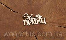 """Чипборд Надпись """"Наш принц"""" с короной"""