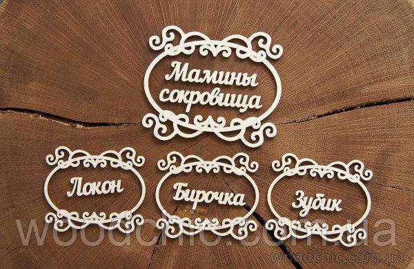 Чипборд Набор Мамины сокровища в ажурных рамках