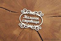 """Чипборд Надпись """"Мамины сокровища"""" в ажурной рамке"""