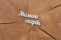 Чипборд Надпись Мамині скарби