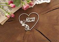 Чипборд Надпись Любій мамі в сердце