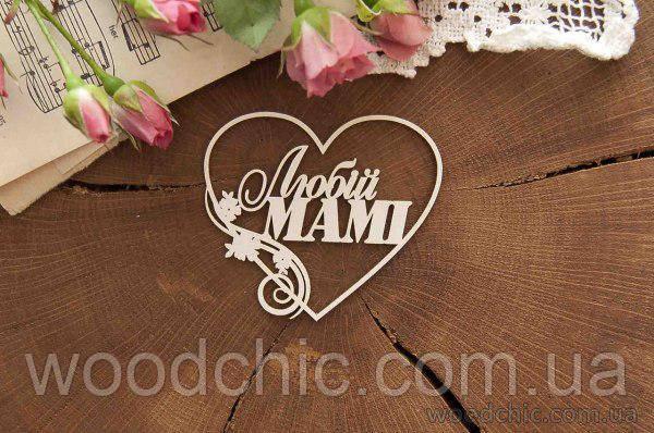 Чипборд Надпись Любій мамі в серці
