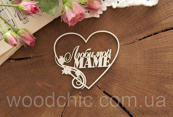 Чипборд Любимой маме в сердце