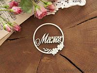 Чипборд Любимой маме в кругу с цветами