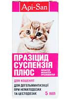 Празицид-суспензия Плюс для котят, 5 мл, Апи-Сан