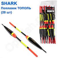 Поплавок Shark Тополь T2-60B0502 (20шт)