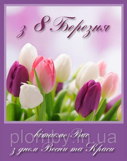 Поздравляем наших любимых женщин с праздником весны!