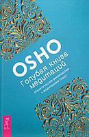 Голубая книга медитаций (Практическое руководство к медитациям Ошо)