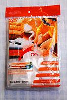 Вакуумные пакеты для вещей / 80 х110 см