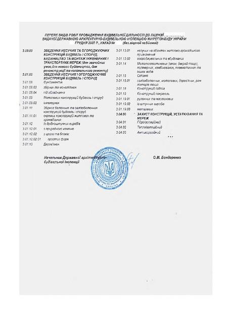 """ЧП """"Артем - Строй"""" Продам строительную компанию № 29 - Юридическая компания """"Украинский центр лицензирования и сертификации"""" в Киеве"""