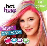 Пудра для волос. Цветные мелки для окрашивания волос. Hot Huez набор 4 шт. Хорошее качество. Код: КГ3513