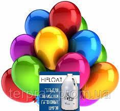 Гелий и Обработка жидкостью Hi-Float