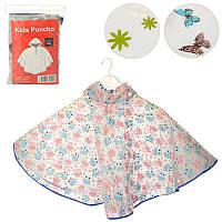 Детский дождевикMK 1643, 1 размер (4-6лет-100-45см), застежки-кнопки, 3 вида, в кульке, 10-16-2см
