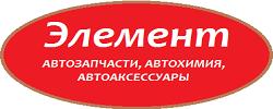 """ЭЛЕМЕНТ"" Интернет- автомагазин"