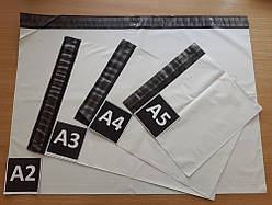 Пакеты курьерские А2 (600х400+40)