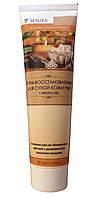 Крем-восстановление для сухой кожи рук с маслом Ши