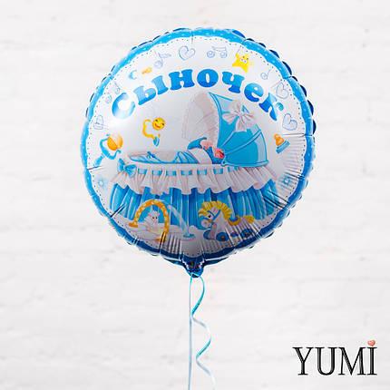 """Голубой фольгированный шарик с гелием """"Сыночек"""", фото 2"""