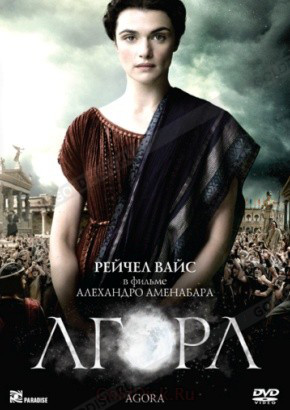 DVD-диск Агора (Р.Вайс) (Испания, Мальта, 2009)