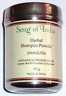 Сухой шампунь Камасутра Песня Индии 50 гр (Herbal Shampoo Powder Kamasutra Songs of India)