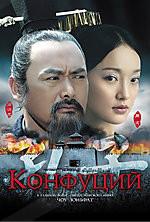 DVD-диск Конфуций (Китай, 2009)