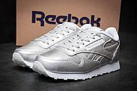 Кроссовки женские Reebok Classic, серебряные (7711561), р.36, 37, 38, 39, 40, 41*