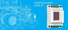 Новые возможности трехфазного реле ЗУБР 3F