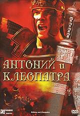 DVD-диск Антоній і Клеопатра (Великобританія, Іспанія, 1972)