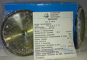 Алмазный круг Радиус (1FF1;А5П) 100х5х4х2,5х10 100% АС4 Связка В2-01