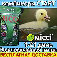 Комбикорм для ВОДОПЛАВАЮЩЕЙ ПТИЦЫ 1-21 день СТАРТ (мешок 25 кг) Міссі