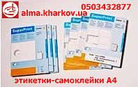 Самоклеющиеся этикетки на бумаге А4 формата для распечатки на принтерах и ризографе