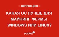 Какая ОС лучше для майнинг фермы Windows или Linux?