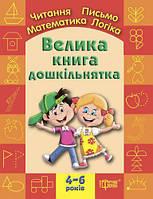 Дошкільнятко Велика книга дошкільнятка.Математика,читання,письмо,логіка(4-6 років) 003456