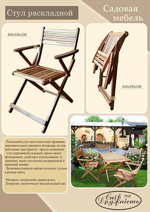 Кресло раскладное , фото 2