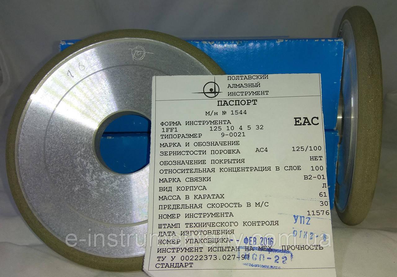 Алмазный круг Радиус (1FF1;А5П) 125х10х4х5х32 100% АС4 Связка В2-01