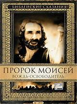 DVD-диск Біблійні оповіді. Пророк Мойсей: Вождь-визволитель (2 DVD) (Б. Кінгслі)