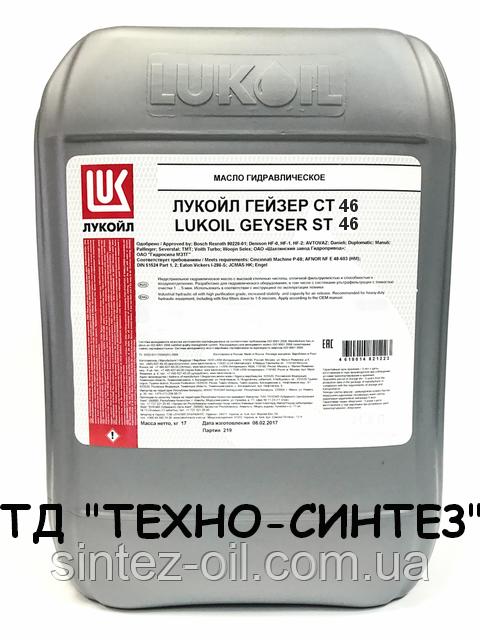 Масло гидравлическое ГЕЙЗЕР 46 СТ (HLP 46) ЛУКОЙЛ (20л)