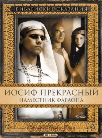 DVD-диск Біблійні оповіді: Йосиф Прекрасний. Намісник фараона (Б. Кінгслі)
