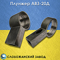 Плунжер (малый и большой) насоса  АВЗ-20Д. Купить плунжера к вакуумному насосу АВЗ-20Д