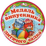 """Медаль """"Випускника дитячого садка"""""""