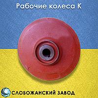 Рабочее колесо КМ 50-32-125. Крыльчатка КМ50-32-125. Купить запчасти к насосам К и КМ.