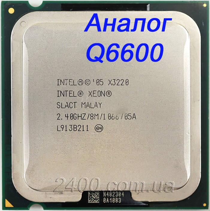 (Аналог Q6600) Процессор Intel Core 2 Quad X3220 2.4GHz/1066MHz/8MB Socket 775