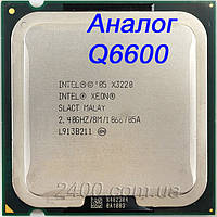 (Аналог Q6600) Процессор Intel Core 2 Quad X3220 2.4GHz/1066MHz/8MB Socket 775, фото 1