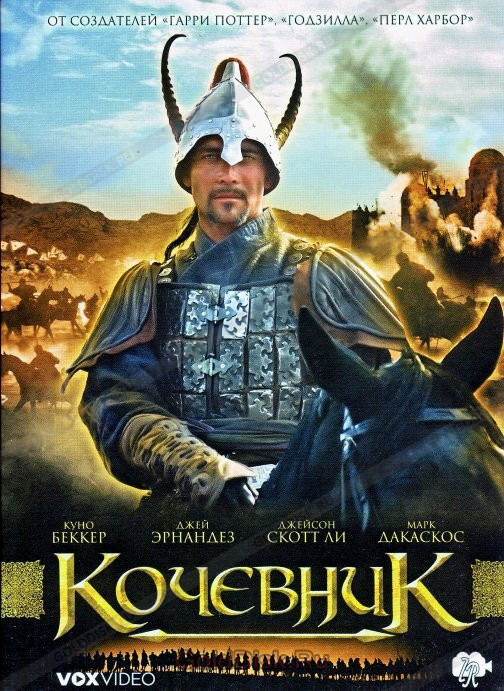 DVD-диск Кочевник (М.Дакаскос) (Россия, Казахстан, 2006)