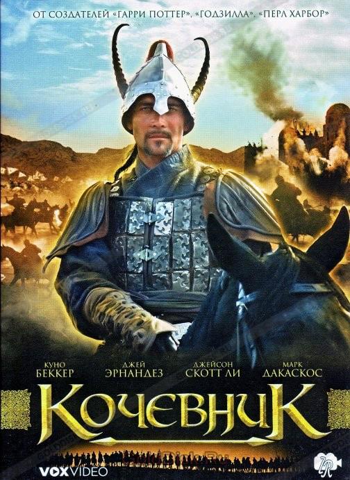 DVD-диск Кочівник (М. Дакаскос) (Росія, Казахстан, 2006)