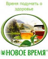 Восстановление и оздоровление организма с помощью продукции компании «Новое Время»