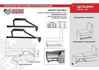"""Механизм трансфомации """" Дельфин  L-790mm"""""""