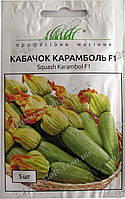 Кабачок Карамболь салатовый