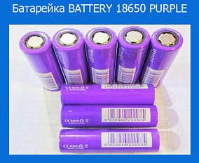 Батарейка BATTERY 18650 PURPLE (фиолетовый), фото 2