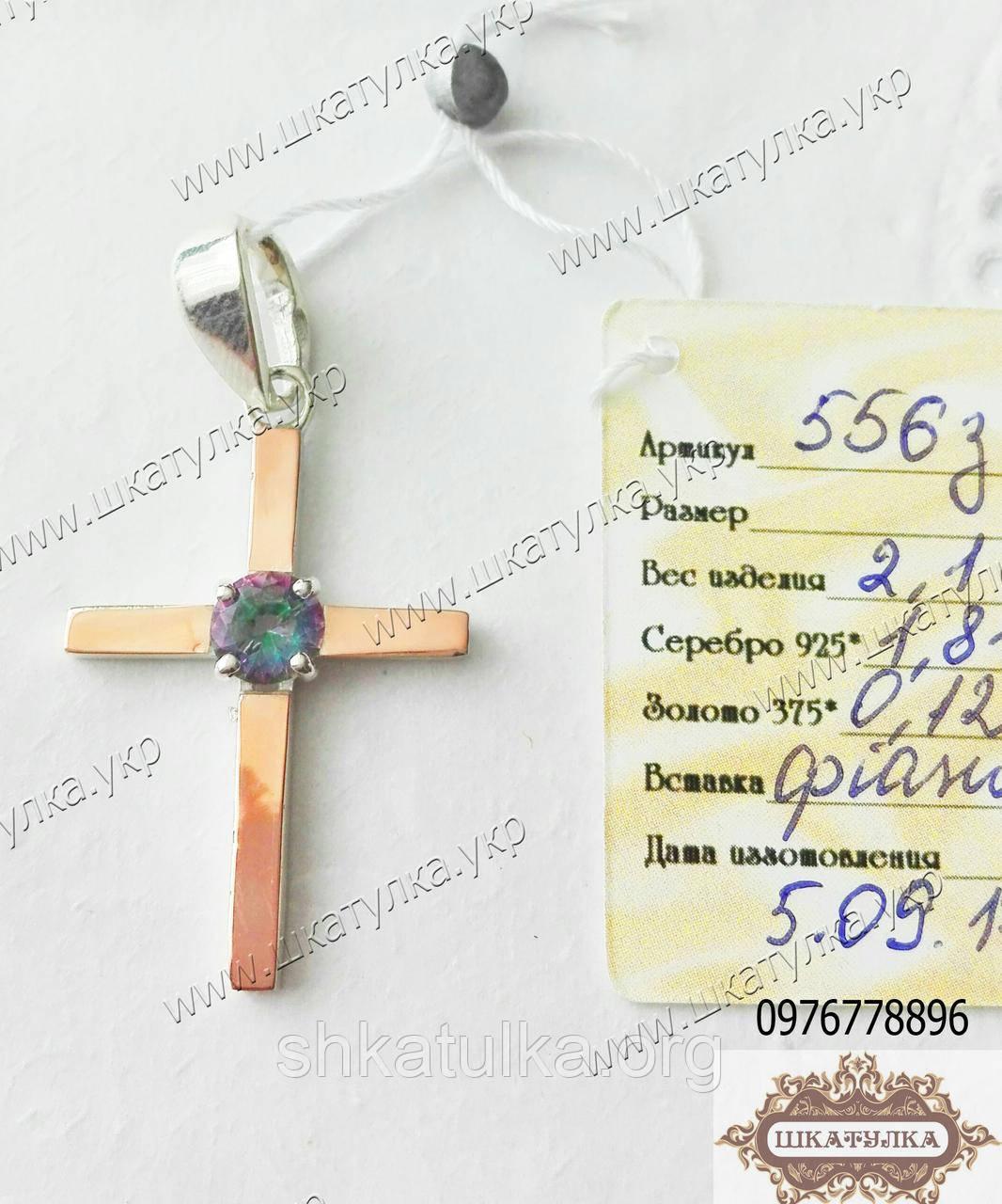 Серебряный крест 556з