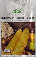 Кукуруза Попкорн Оскар 5 г.